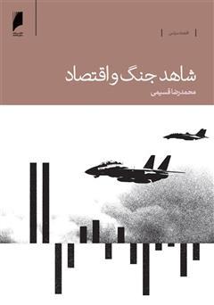 دانلود کتاب شاهد جنگ و اقتصاد