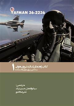 دانلود کتاب راهنمای اساتید نیروی هوایی - جلد 1