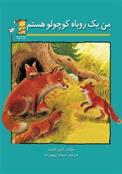 دانلود کتاب من یک روباه کوچولو هستم