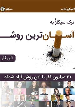 دانلود کتاب ترک سیگار به آسانترین روش: 30 میلیون نفر با این روش آزاد شدند