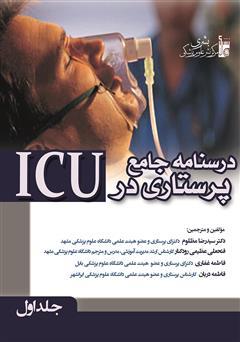 دانلود کتاب درسنامه جامع پرستاری در ICU - جلد اول
