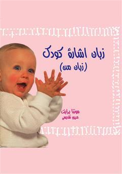دانلود کتاب زبان اشارۀ کودک (زبان من)