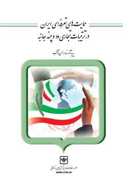 دانلود کتاب حمایتهای تعرفهای ایران در ترتیبات تجاری دو و چند جانبه