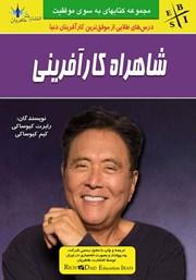 عکس جلد کتاب شاهراه کارآفرینی