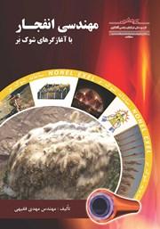معرفی و دانلود کتاب مهندسی انفجار با آغازگرهای شوک بر
