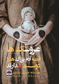 دانلود کتاب عروسکها قصه آدم بزرگها را دوست ندارند