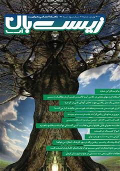 دانلود ماهنامه اختصاصی زیستبان آب - شماره بیست و هشتم؛ دی 97