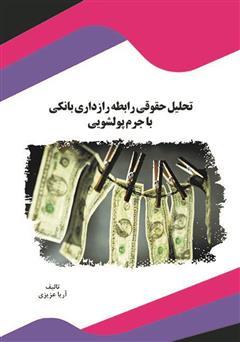 معرفی و دانلود کتاب تحلیل حقوقی رابطه رازداری بانکی با جرم پولشویی