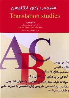 دانلود کتاب مترجمی زبان انگلیسی translation studies
