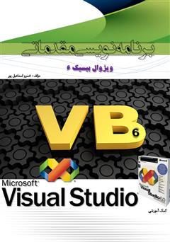 دانلود کتاب برنامهنویسی مقدماتی ویژوال بیسیک 6