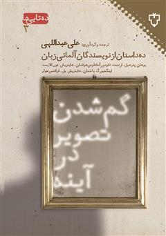 دانلود کتاب گم شدن در تصویر آینه: ده داستان کوتاه از نویسندگان آلمانی زبان