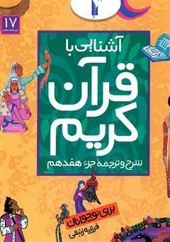 دانلود کتاب شرح و ترجمه جزء هفدهم - آشنایی با قرآن کریم برای نوجوانان