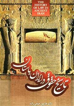دانلود کتاب تاریخ حقوق در ایران باستان