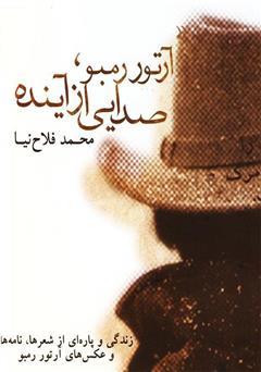 دانلود کتاب آرتور رمبو، صدایی از آینده