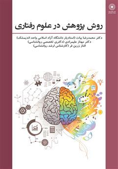دانلود کتاب روش پژوهش در علوم رفتاری