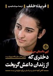 معرفی و دانلود کتاب دختری که از زندان داعش گریخت