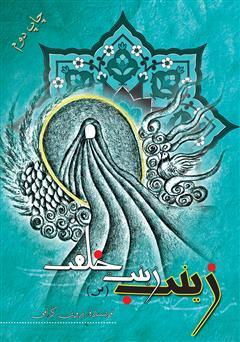 دانلود کتاب زینب سلام الله علیها، زینت خلقت