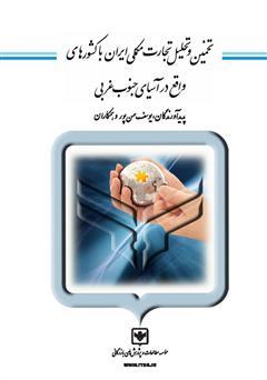دانلود کتاب تخمین و تحلیل تجارت مکملی ایران با کشورهای واقع در آسیای جنوب غربی