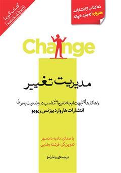 دانلود کتاب صوتی مدیریت تغییر: راهکارهایی جهت ایجاد تغییرات مناسب در وضعیت بحرانی