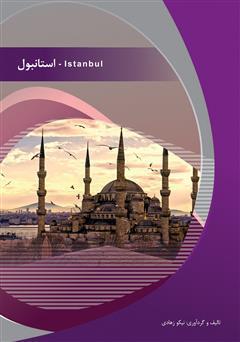 دانلود کتاب استانبول (Istanbul)