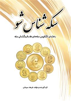 دانلود کتاب سکه شناس شو: راهنمای تشخیص سکههای طلا و فروشندگی سکه