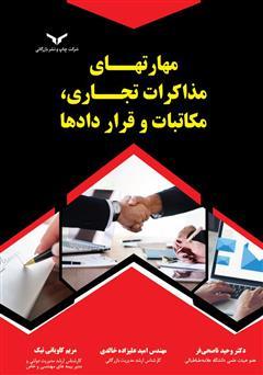 دانلود کتاب مهارتهای مذاکرات تجاری، مکاتبات و قراردادها