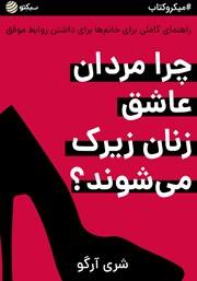 معرفی و دانلود خلاصه کتاب صوتی چرا مردان عاشق زنان زیرک میشوند؟