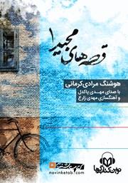 معرفی و دانلود کتاب صوتی قصههای مجید 1