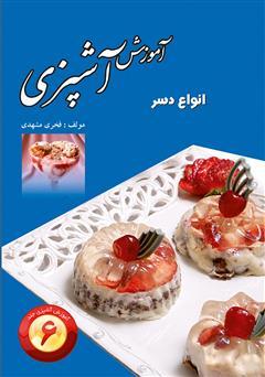 دانلود کتاب آموزش آشپزی جلد 6: انواع دسر