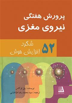 دانلود کتاب پرورش هفتگی نیروی مغزی: 52 شگرد افزایش هوش