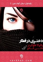 معرفی و دانلود کتاب صوتی دختری در قطار