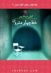 عکس جلد کتاب صوتی خط چهار مترو