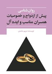 دانلود کتاب روانشناسی پیش از ازدواج و خصوصیات همسران مناسب و ایده آل