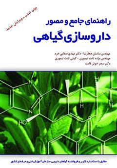 دانلود کتاب راهنمای جامع و مصور داروسازی گیاهی