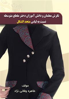 دانلود کتاب نگرش معلمان و دانشآموزان دختر مقطع متوسطه نسبت به لباس متحدالشکل