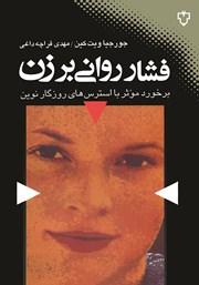 معرفی و دانلود کتاب فشار روانی بر زن
