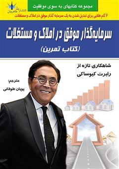دانلود کتاب سرمایهگذار موفق در املاک و مستغلات (کتاب تمرین)