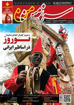 دانلود ماهنامه همشهری سرزمین من - شماره 129 - اسفند 1399 (ویژه نوروز 1400)