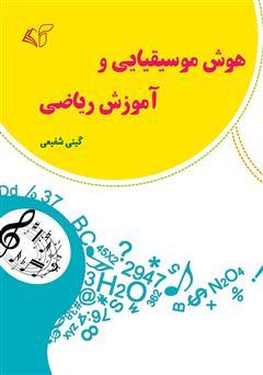 دانلود کتاب هوش موسیقیایی و آموزش ریاضی