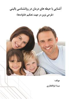 دانلود کتاب آشنایی با حیطههای درمان در روانشناسی بالینی (طرحی نوین جهت تحکیم خانوادهها)