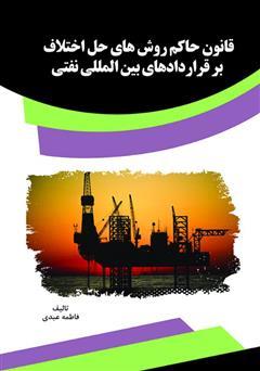 معرفی و دانلود کتاب قانون حاکم روشهای حل اختلاف بر قراردادهای بینالمللی نفتی