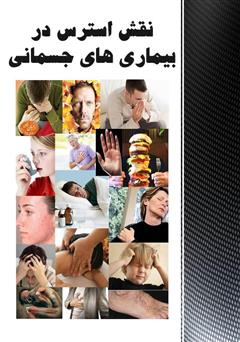 دانلود کتاب نقش استرس در بیماریهای جسمی