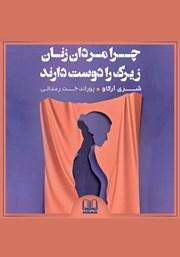 معرفی و دانلود کتاب صوتی چرا مردان زنان زیرک را دوست دارند