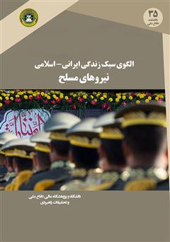 دانلود کتاب الگوی سبک زندگی ایرانی - اسلامی نیروهای مسلح