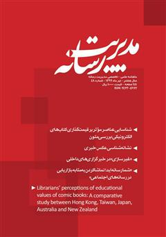 دانلود ماهنامه مدیریت رسانه - شماره 48