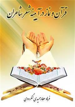 دانلود کتاب قرآن و نماز در آیینه شعر شاعران