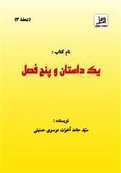 دانلود کتاب یک داستان و پنج فصل