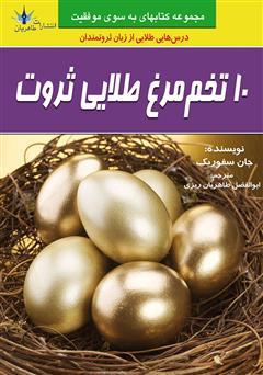 دانلود کتاب 10 تخم مرغ طلایی ثروت