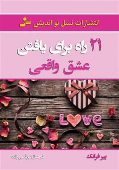 دانلود کتاب 21 راه برای یافتن عشق واقعی