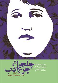 دانلود کتاب چلچراغ چرخ ادب: مجموعه مقالات جشنوراه بین المللی پروین اعتصامی